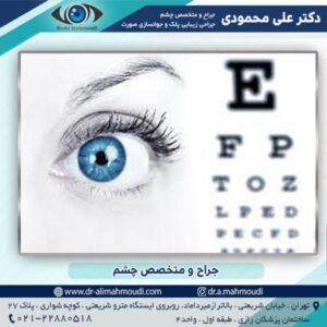 جراح و متخصص چشم تهران