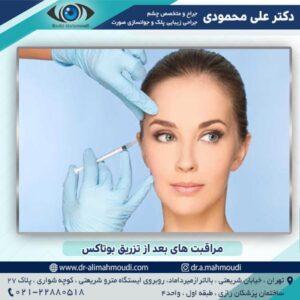 مراقبت های بعد از تزریق بوتاکس