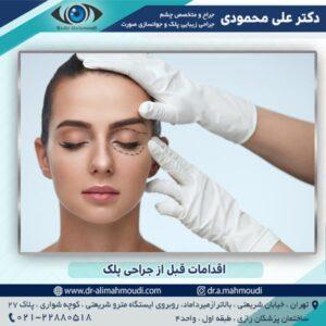 اقدامات قبل از جراحی پلک