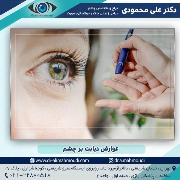 عوارض دیابت بر چشم