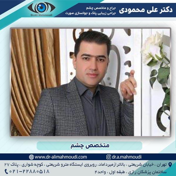 متخصص چشم در تهران